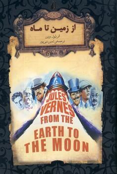 تصویر رمان هاي جاويدان جهان29 از زمين تا ماه