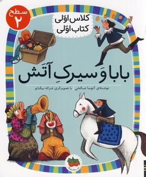 """تصویر كلاس اولي كتاب اولي:بابا و سيرك آتش""""سطح2"""""""
