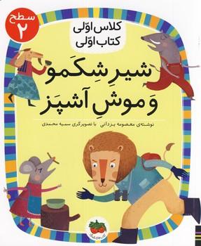 """كلاس اولي كتاب اولي:شير شكمو و موش آشپز""""سطح2"""""""