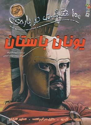 تصویر 100 حقيقت درباره ي يونان باستان