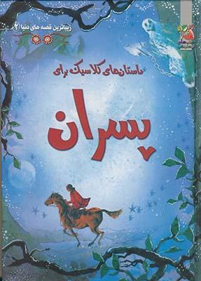 تصویر زيباترين قصه هاي دنيا2داستان هاي كلاسيك براي پسران