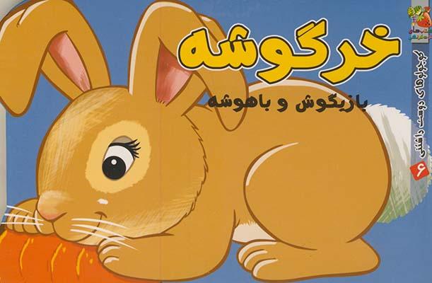"""تصویر كوچولوهاي دوست داشتني""""خرگوشه بازيگوش و باهوشه"""
