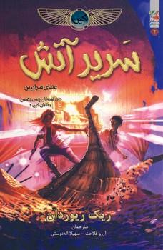 "تصویر خاطرات خاندان كين ""سرير آتش كتاب دوم"""