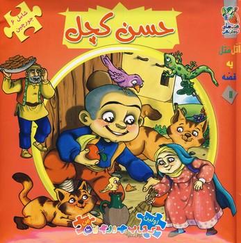 تصویر اتل متل يه قصه (11)حسن كچل
