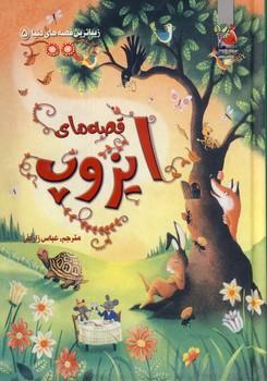 تصویر زيباترين قصه هاي دنيا5*قصه هاي ايزوپ*
