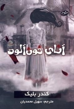 """تصویر آناي خون آلود""""كتاب اول"""""""