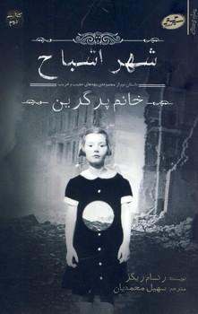 "تصویر شهر اشباح""كتاب دوم"""