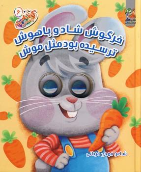 تصویر خرگوش شاد و باهوش ترسيده مثل موش