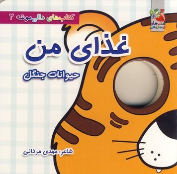 """تصویر كتاب هاي دالي موشه2""""غذاي من حيوانات جنگل"""""""