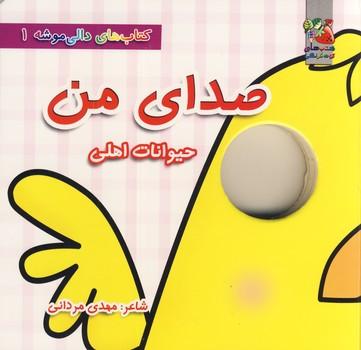 """تصویر كتاب هاي دالي موشه1""""صداي من حيوانات اهلي"""""""