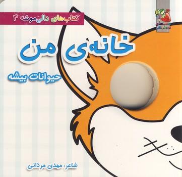 """تصویر كتاب هاي دالي موشه4""""خانه ي من حيوانات بيشه"""""""