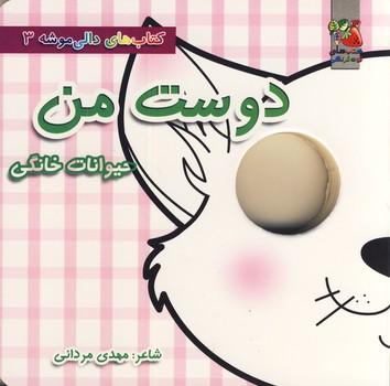 """تصویر كتاب هاي دالي موشه3""""دوست من حيوانات خانگي"""""""