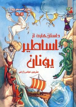تصویر زيباترين قصه هاي دنيا9*داستان هايي از اساطير يونان*
