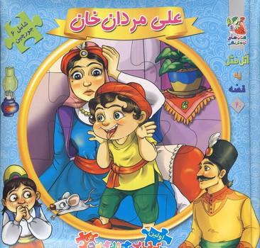 تصویر اتل متل يه قصه (20)علي مردان خان