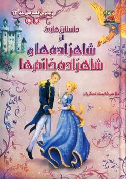 تصویر زيباترين قصه هاي دنيا13*داستان هايي از شاهزاده ها و ...*