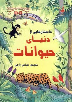 تصویر زيباترين قصه هاي دنيا14*داستان هاي از دنياي حيوانات*