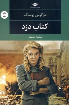 كتاب دزد(نگاه)
