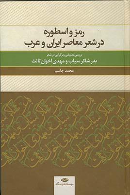 تصویر رمز و اسطوره در شعر معاصر ايران و عرب