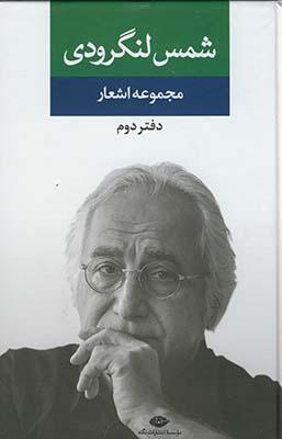 تصویر مجموعه اشعار شمس لنگرودي دفتر دوم