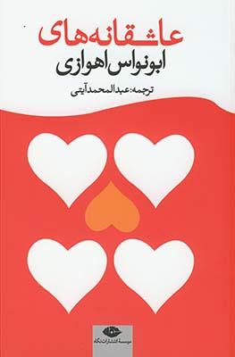 تصویر عاشقانه هاي ابونواس اهوازي