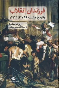 تصویر فرزندان انقلاب