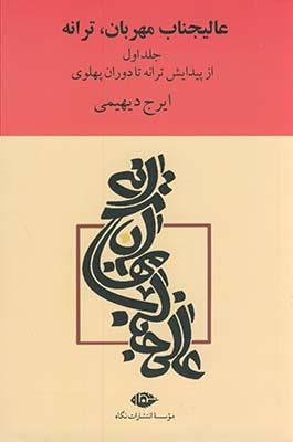 تصویر عاليجناب مهربان،ترانه2جلدي