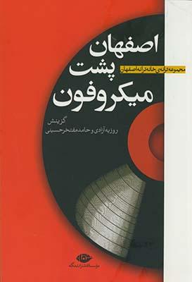 تصویر اصفهان پشت ميكروفون