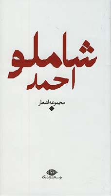 """تصویر مجموعه اشعار احمد شاملو پالتويي""""شعر معاصر باران"""""""