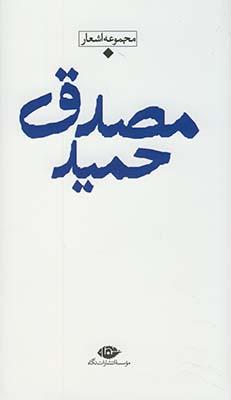 """تصویر مجموعه اشعار حميد مصدق پالتويي""""شعر معاصر باران"""""""