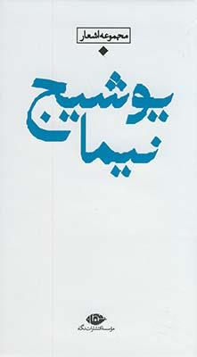 """مجموعه اشعار نيما يوشيج پالتويي""""شعر معاصر باران""""(نگاه)"""