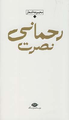 "تصویر مجموعه اشعار نصرت رحماني پالتويي""شعر معاصر باران"""