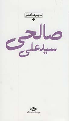 """مجموعه اشعار سيدعلي صالحي پالتويي""""شعر معاصر باران"""""""