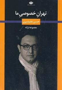 تصویر تهران خصوصي ما