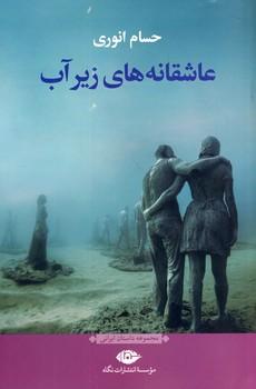 تصویر عاشقانه هاي زير آب