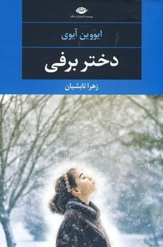 دختر برفي