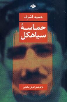تصویر حماسه سياهكل