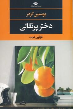 تصویر دختر پرتقالي