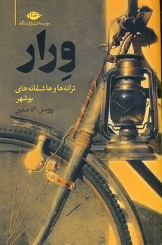 """ورار""""ترانه ها و عاشقانه ها ي بوشهر"""""""