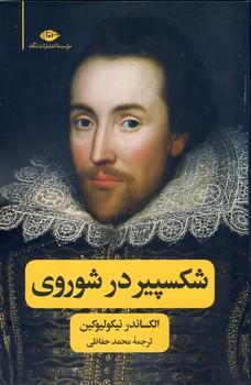 تصویر شكسپير در شوروي