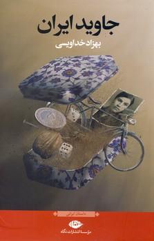 تصویر جاويد ايران