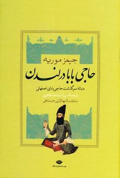 تصویر حاجي بابا در لندن
