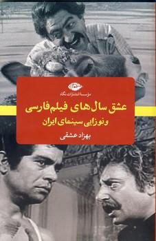 تصویر عشق سال هاي فيلم فارسي ..