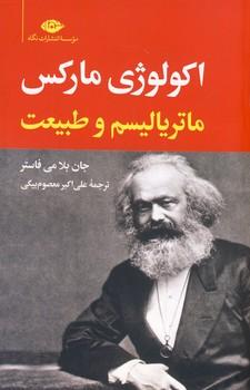 تصویر اكولوژي ماركس:ماترياليسم و طبيعت