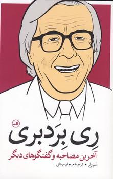 "ري بردبري""آخرين مصاحبه و گفتگوهاي ديگر"""