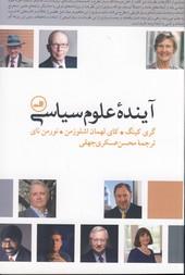 تصویر آينده علوم سياسي