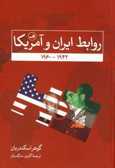 روابط ايران و آمريكا