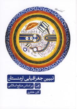 تبيين جغرافيايي ارمنستان بر اساس منابع اسلامي(ثالث)
