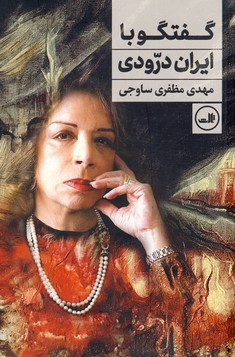 تصویر گفتگو با ايران درودي