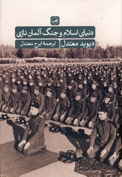 تصویر دنياي اسلام و جنگ آلمان نازي