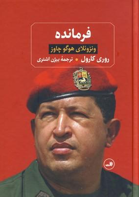 """تصویر فرمانده""""ونزوئلاي هوگو چاوز"""